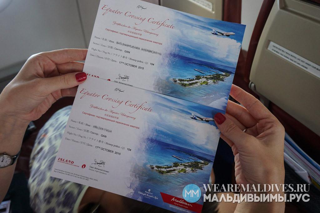 Сертификат о пересечении экватора авикомпании Maldivian рейс Q2 104