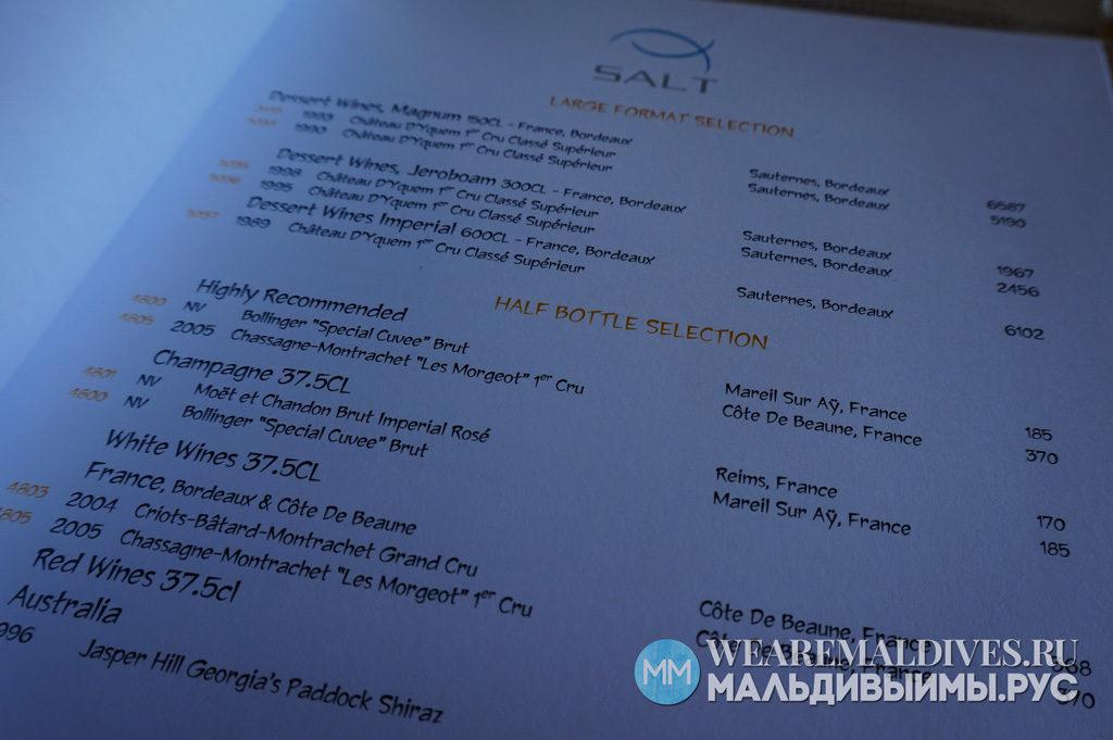 Винная карта ресторана Salt отеля Huvafen Fushi Maldives