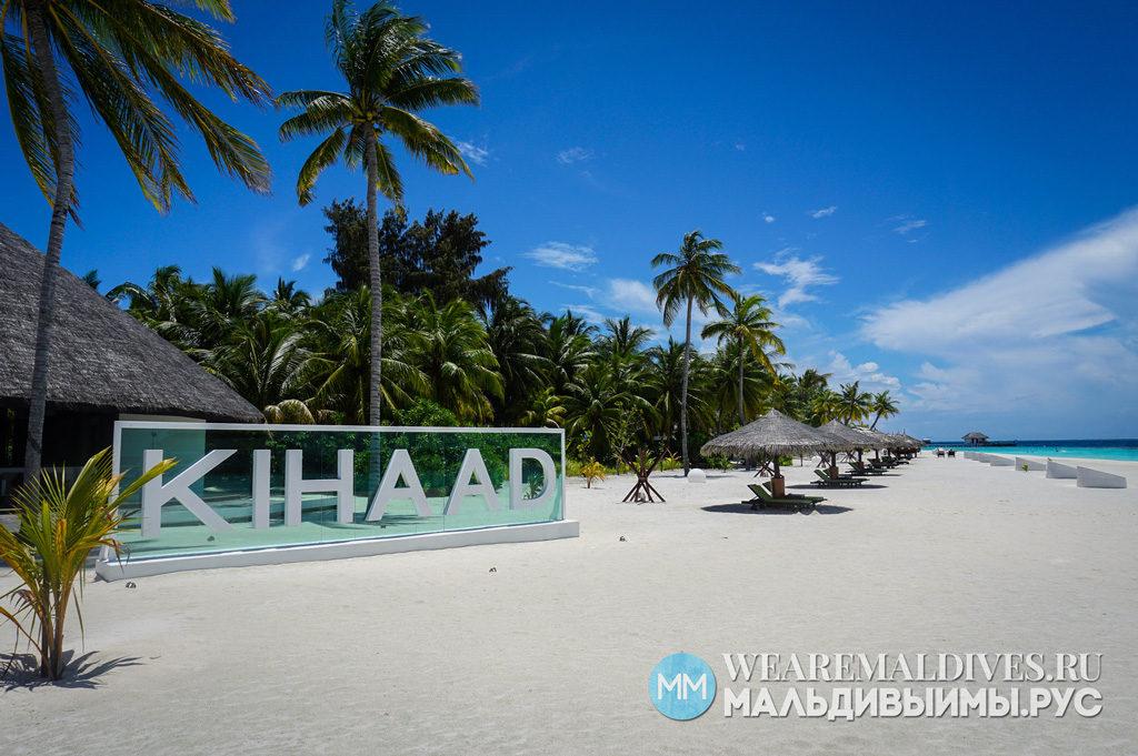 Пляж отеля Kihaad Maldives